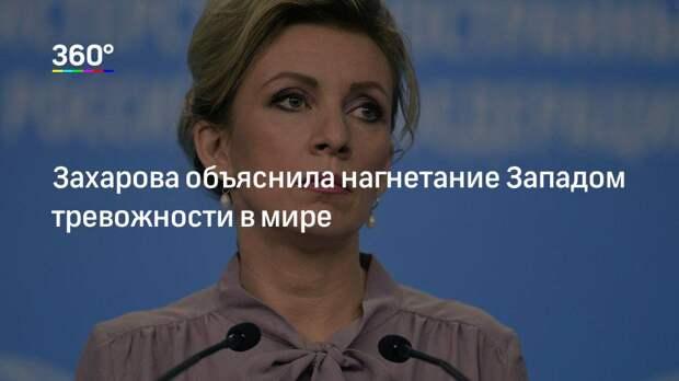 Захарова объяснила нагнетание Западом тревожности в мире