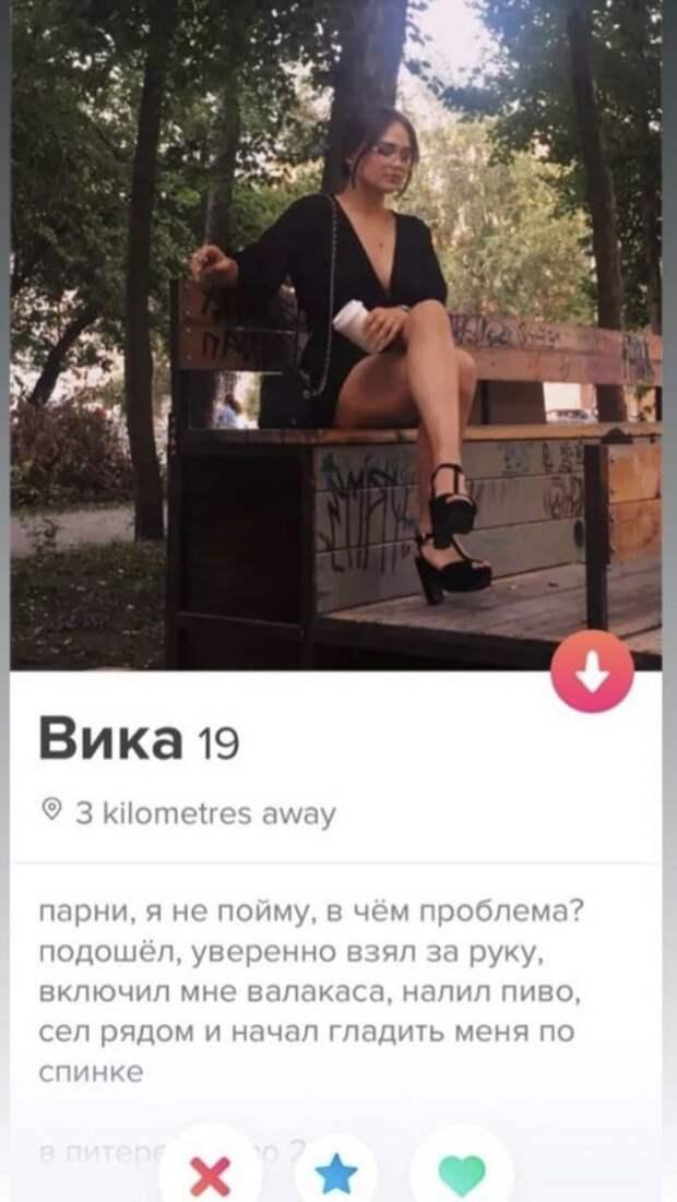Вика из Tinder за знакомство