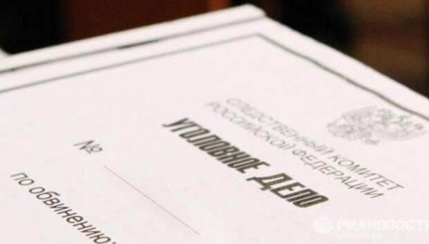 Уголовное дело возбудили по факту гибели людей при пожаре в Подольске