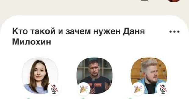 Аудитория Clubhouse в России превысила 7 тыс. человек