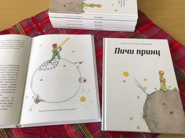 Книгу «Маленький принц» издали на удмуртском языке