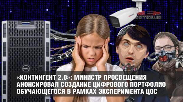 В России строится еще один цифровой концлагерь