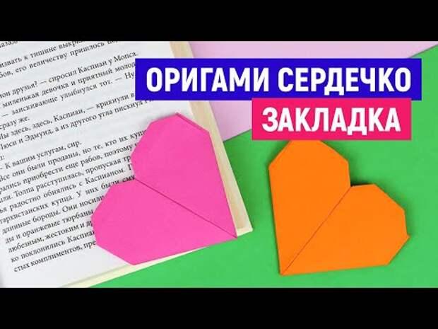 Закладка сердечко для книги из бумаги / Как сделать Валентинку / Оригами...