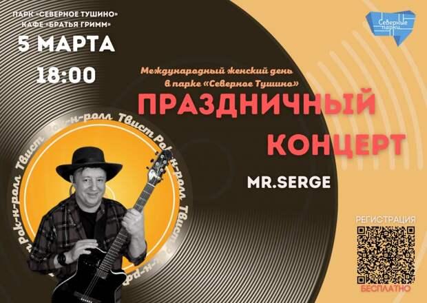 В парке «Северное Тушино» 5 марта пройдет праздничный концерт