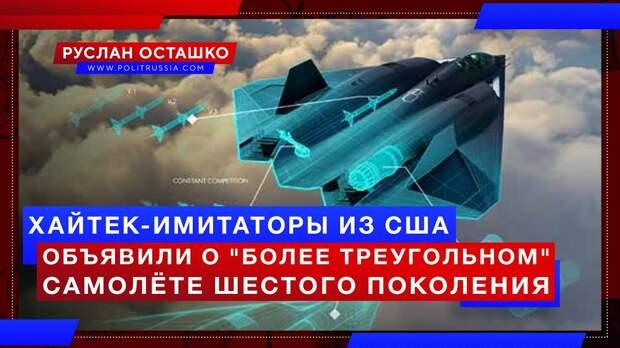 Хайтек-имитаторы из США объявили о «более треугольном» самолёте 6 поколения