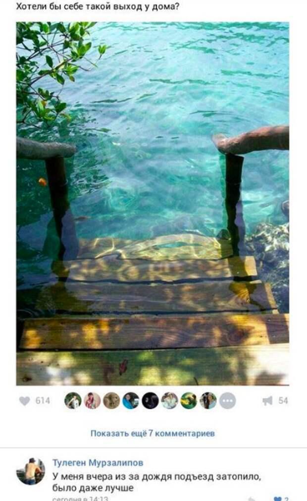 Подъезд с видом на море комменту жгут, комменты, пользователи комментируют, прикол, смешные комментарии, соцсети, фото