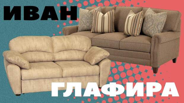 Где-то в мире есть диван, названный в вашу честь