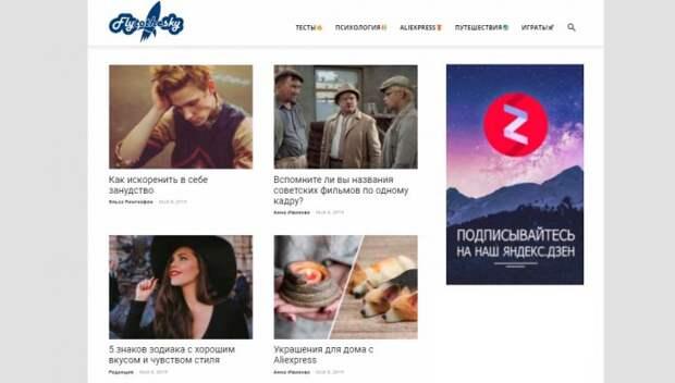 Как менялся Flytothesky.ru за 7 лет