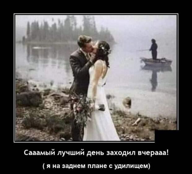 Демотиватор про свадьбу