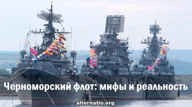 Черноморский флот: мифы и реальность