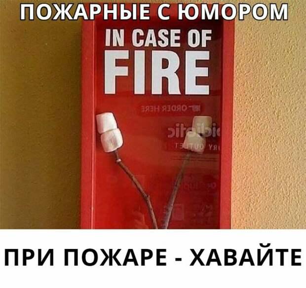 Чёрный юмор пожарных