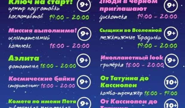 «Скнигой— хоть кзвездам»: «космические библиосумерки» пройдут воВладивостоке