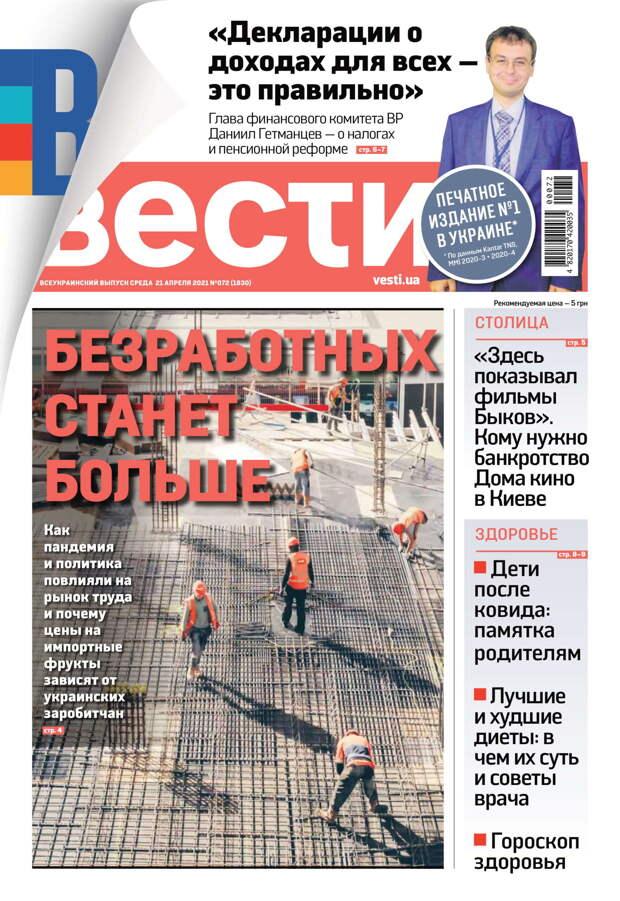 Выпуск газеты Вести №072
