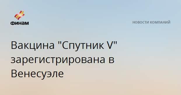 """Вакцина """"Спутник V"""" зарегистрирована в Венесуэле"""