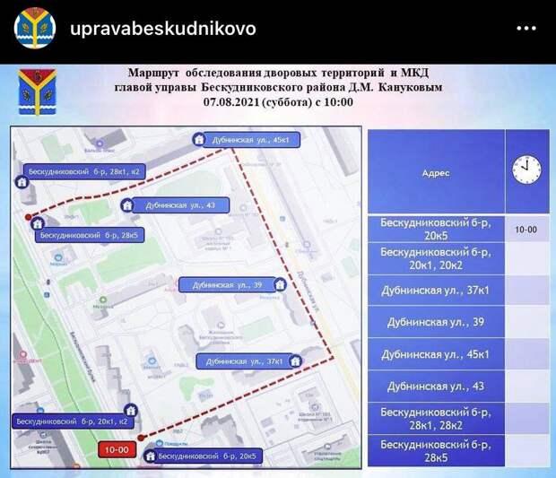 Глава управы Бескудниковского проверит дворы десяти домов