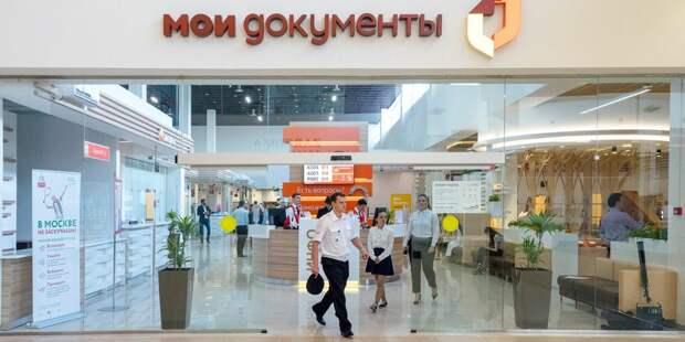 Центр госуслуг на Строгинском бульваре перешёл на новый режим работы
