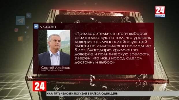 Глава Республики Сергей Аксёнов: «Уровень доверия крымчан к действующей власти не изменился за последние пять лет»