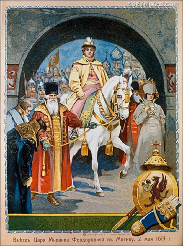 Как царь Михаил Федорович невесту выбирал