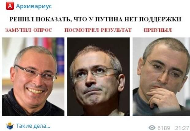 Подписчики Ходорковского: Я за Путина и его друзей