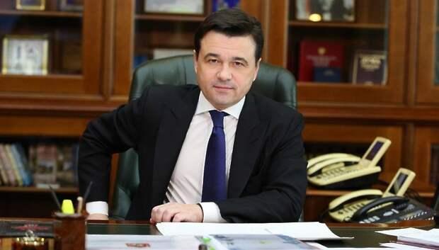 Отчет губернатора Подмосковья о развитии региона перенесли на 1 октября