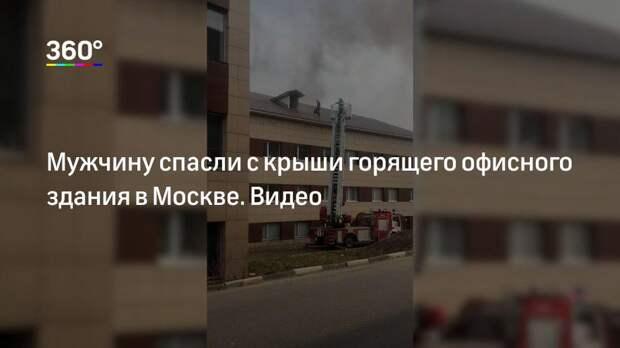 Мужчину спасли с крыши горящего офисного здания в Москве. Видео