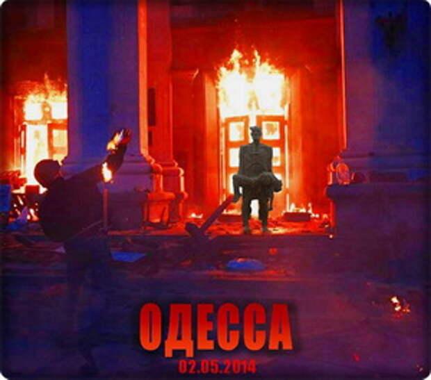 Майданный консенсус в шестую годовщину Одесской трагедии