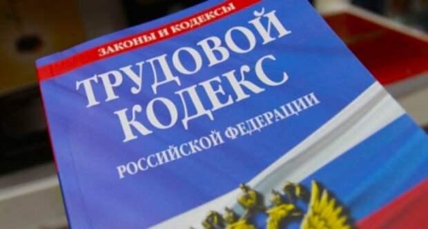 В Крыму главные психиатры нарушили трудовое законодательство