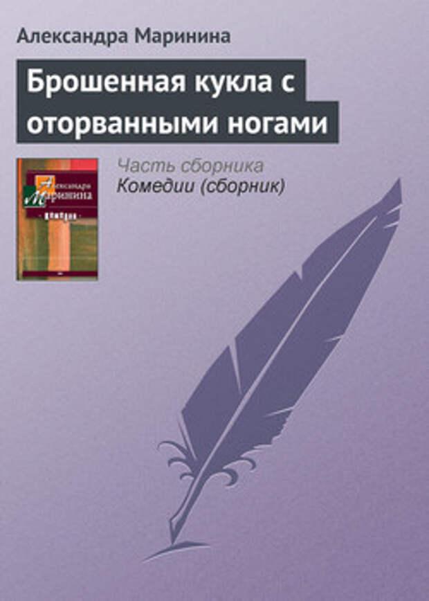"""Александра Маринина - """"Брошенная кукла с оторванными ногами"""": аудиоспектакль"""