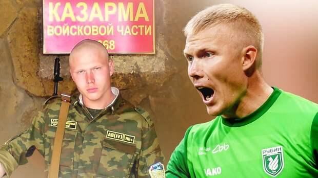 Как служил в армии вратарь-новичок сборной России: фото и смешные байки
