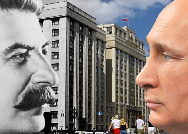 коллаж, Сталин, Путин, Госплан, СССР(2015)|Фото: