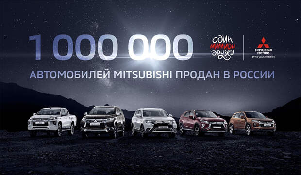 Один миллион друзей у Mitsubishi Motors в России