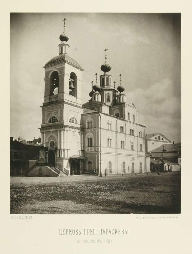 Палаты Василия Васильевича Голицына в Охотном ряду в Москве