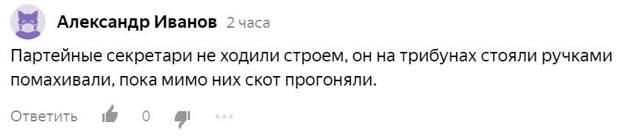 В СССР все думали одинаково —очередной стёб над антисоветчиками