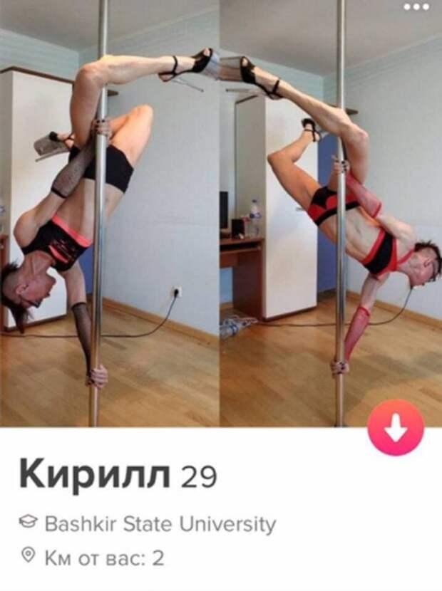 Кирилл из Tinder про призвание