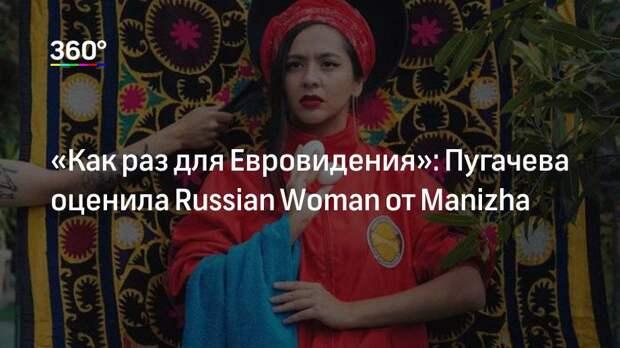 «Как раз для Евровидения»: Пугачева оценила Russian Woman от Manizha