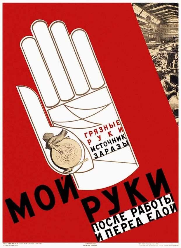 9 советских плакатов, которые учили мыть руки и меньше пить
