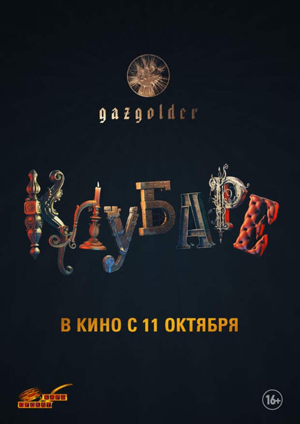 Новый трейлер к фильму «Клубаре»