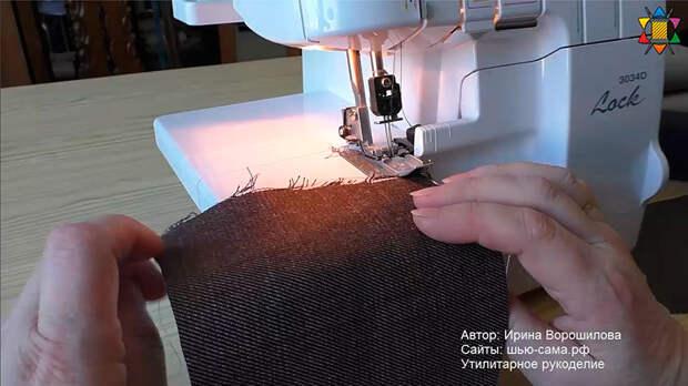 обметка сыпучей и тонкой ткани