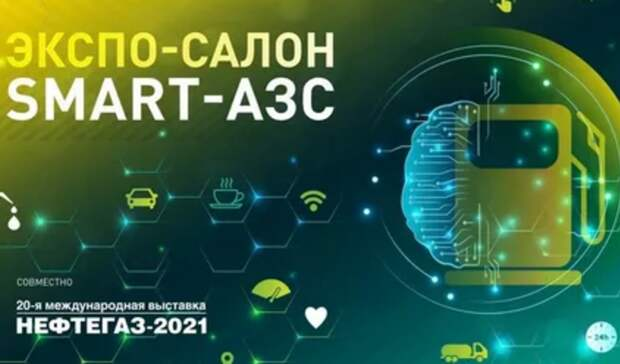 26–29апреля вЦВК Экспоцентр состоится ЭКСПО-Салон «SMART-АЗС» врамках выставки НЕФТЕГАЗ
