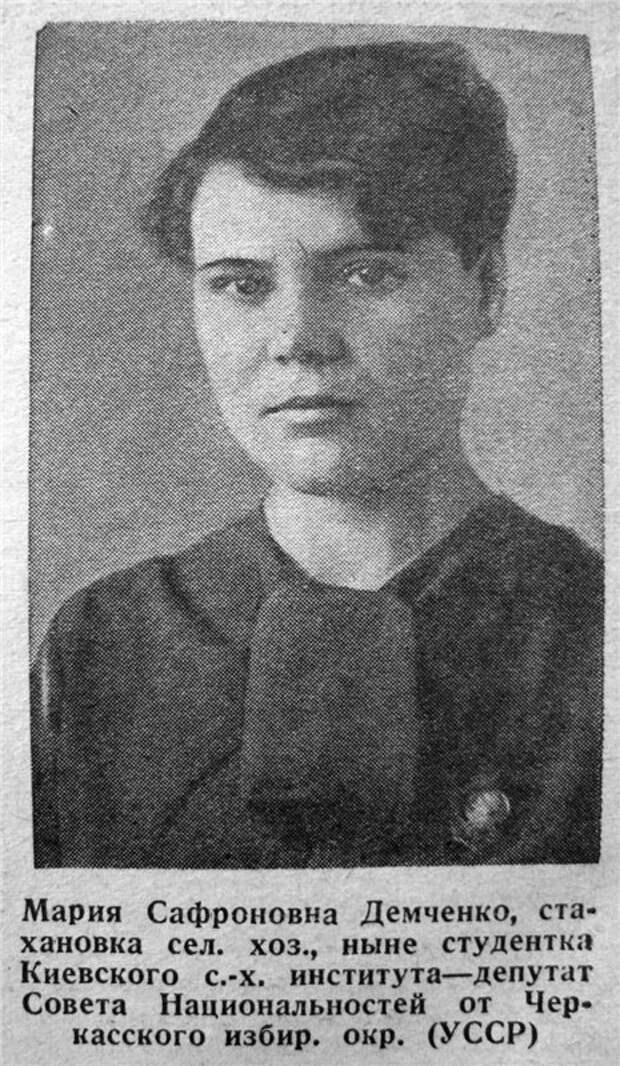 Демченко, Мария Софроновна — Википедия