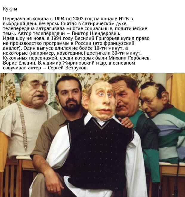 Самые известные и популярные телепередачи 1990-х годов (10 фото)