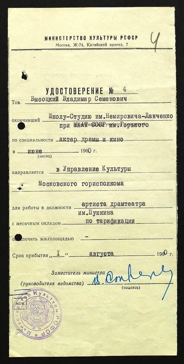Удостоверение В. С. Высоцкого от Министерства культуры РСФСР - 1960, июнь.