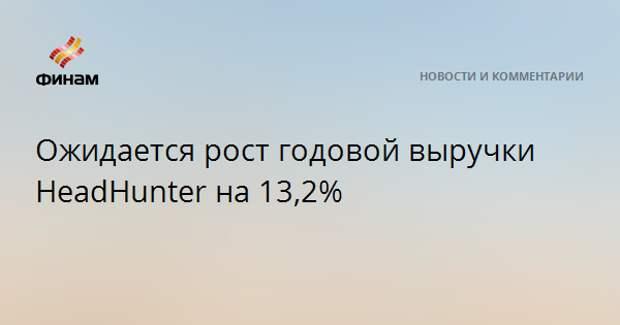 Ожидается рост годовой выручки HeadHunter на 13,2%