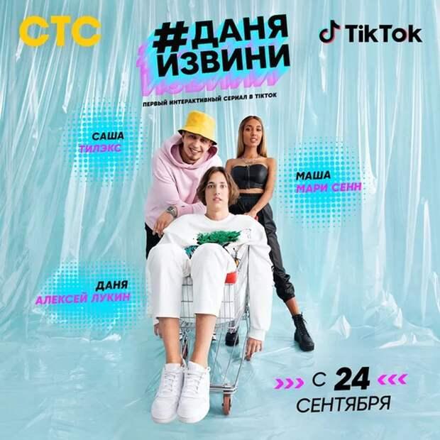СТС и TikTok создали интерактивный сериал с Алексеем Лукиным