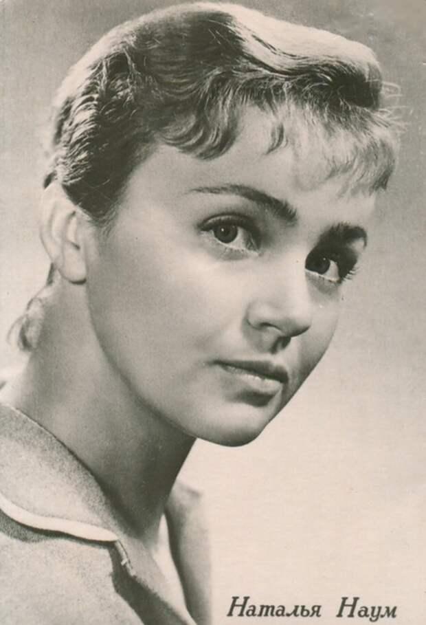 актриса Наталья Наум. фото в молодости
