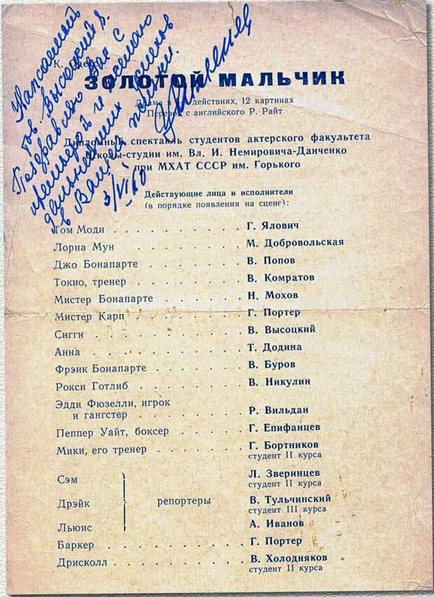 """1960 - Дипломный спектакль Школы-студии МХАТ """"Золотой мальчик""""."""