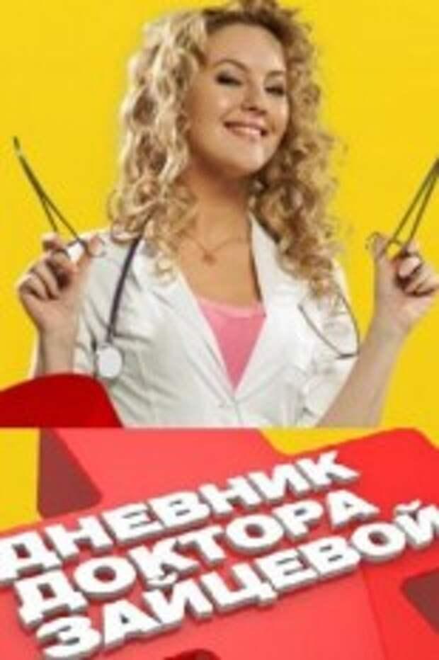 """Свежие серии """"Дневник доктора Зайцевой"""""""