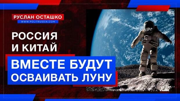 Россия и Китай будут вместе делать станцию на Луне, а Маск хочет пиара за счёт Путина