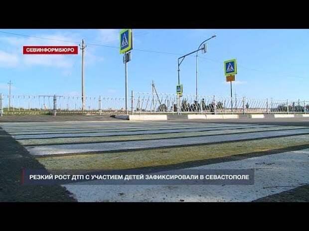 Резкий рост ДТП с участием детей зафиксировали в Севастополе
