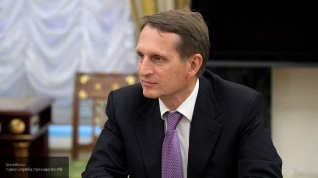 Нарышкин обвинил США в поддержке протестов в Белоруссии